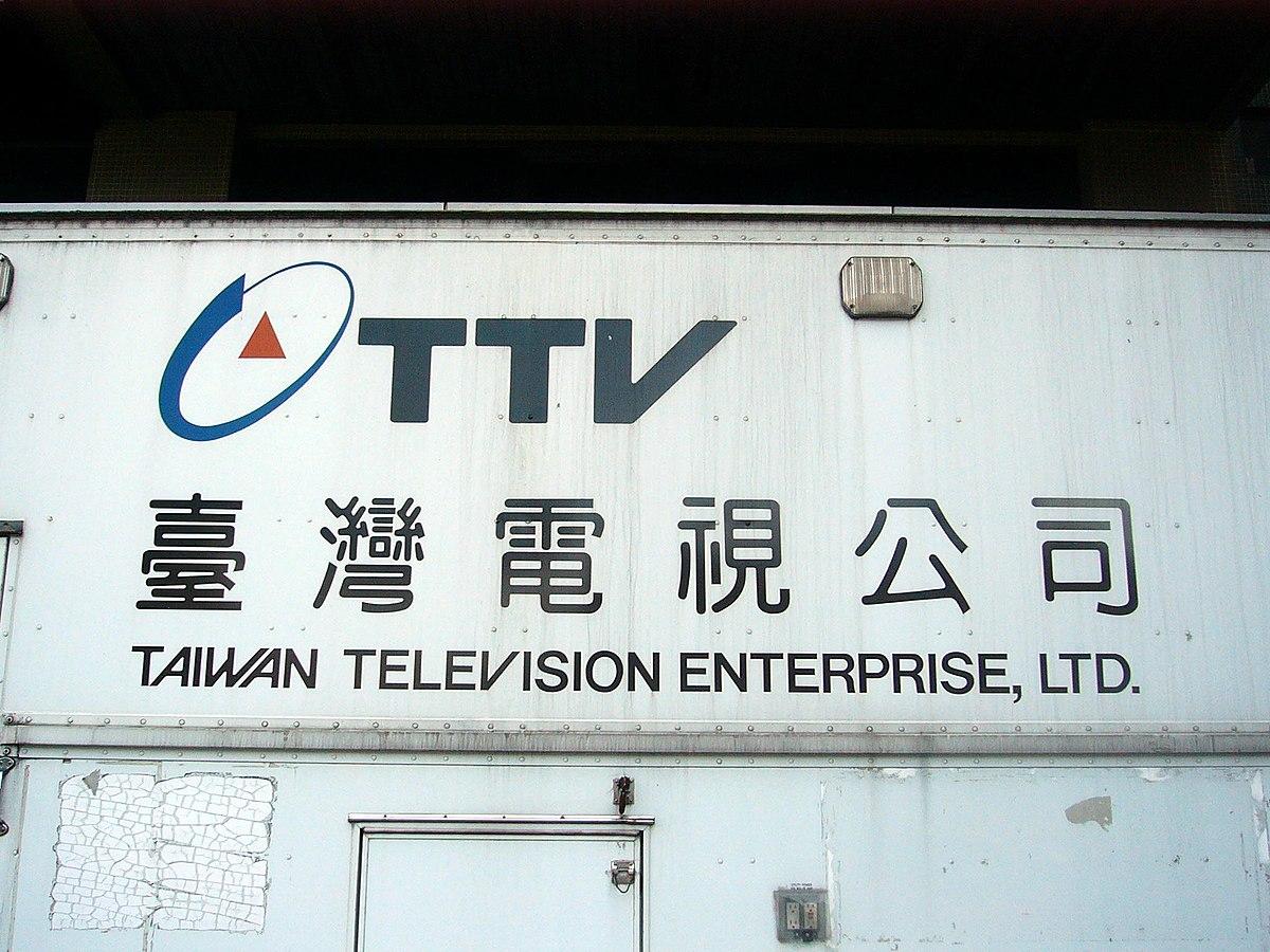 臺灣電視公司とは   とは.コム