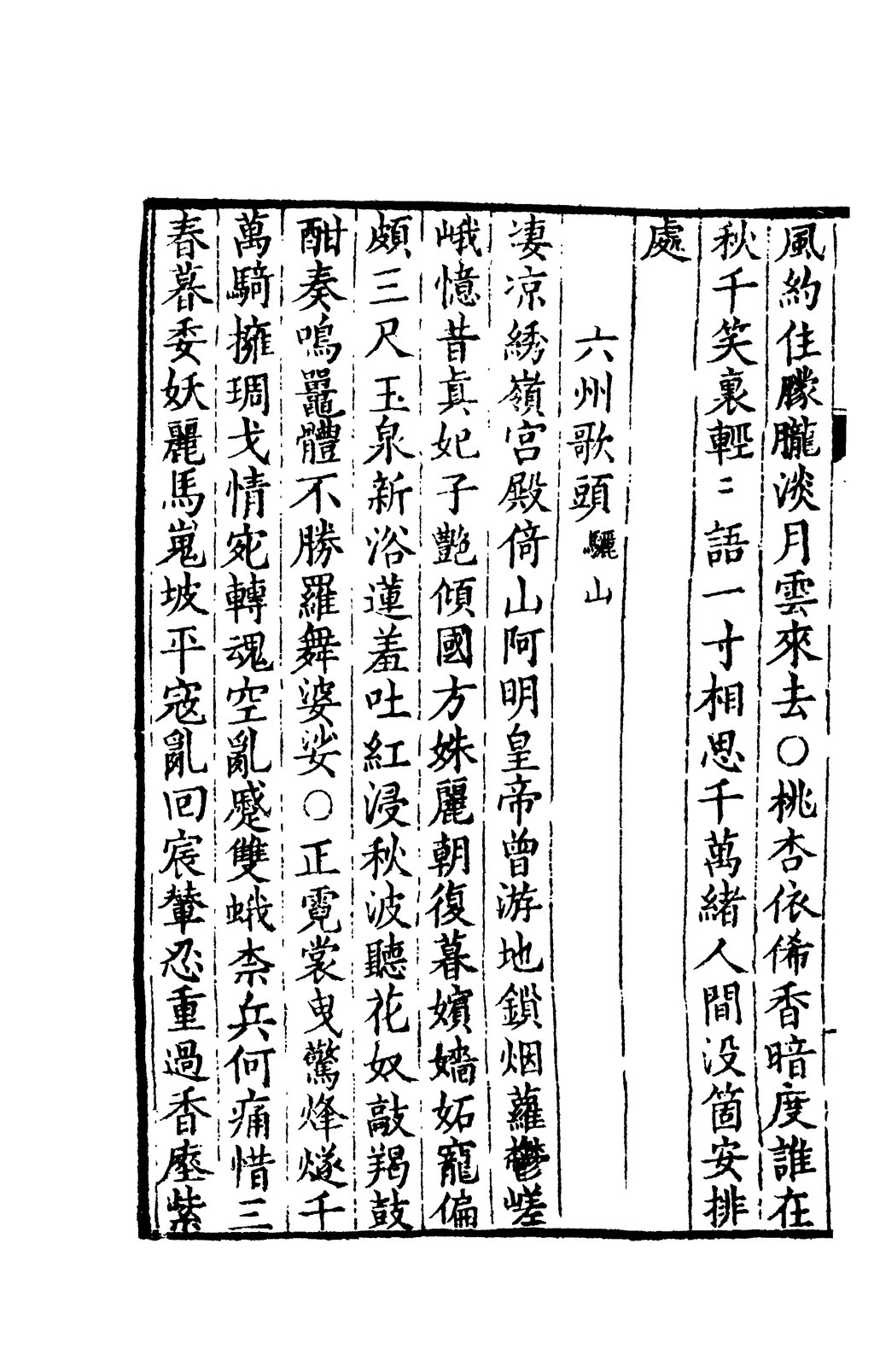 Page:Sibu Congkan2093-黃昇-唐宋諸賢絶妙詞選-2-2.djvu/57 - 維基文庫,自由的圖書館