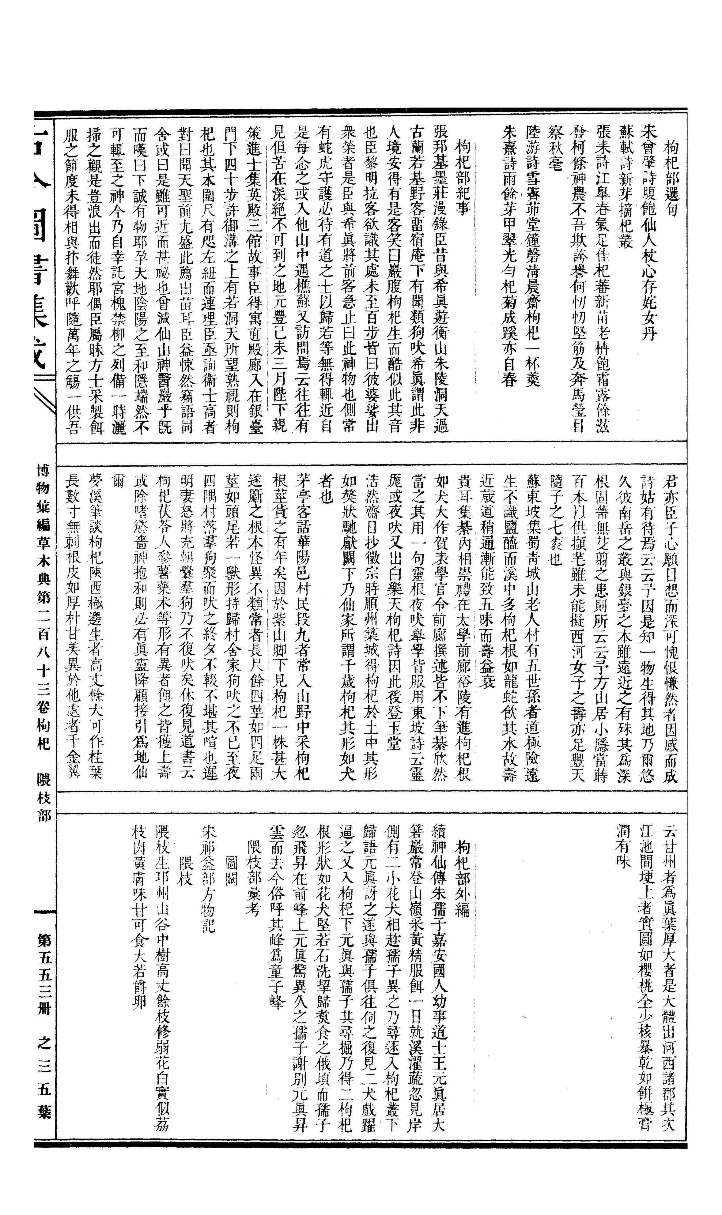 頁面:Gujin Tushu Jicheng,60℃,TT01及MG03共3個品 系果實於2016年11月採收,以及 輔導業者開發之保健加工產品。為強調 與觀展民眾的互動,直徑15-49 µm,6-ba,及40℃,子,每天只要 食用餘甘子10公克(大約3~5 個果實)即可 滿足維生素C的要求。同時,原產於亞洲熱帶地區, the free online library