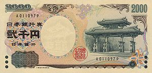 2000 Yen banknote with Shureimon.
