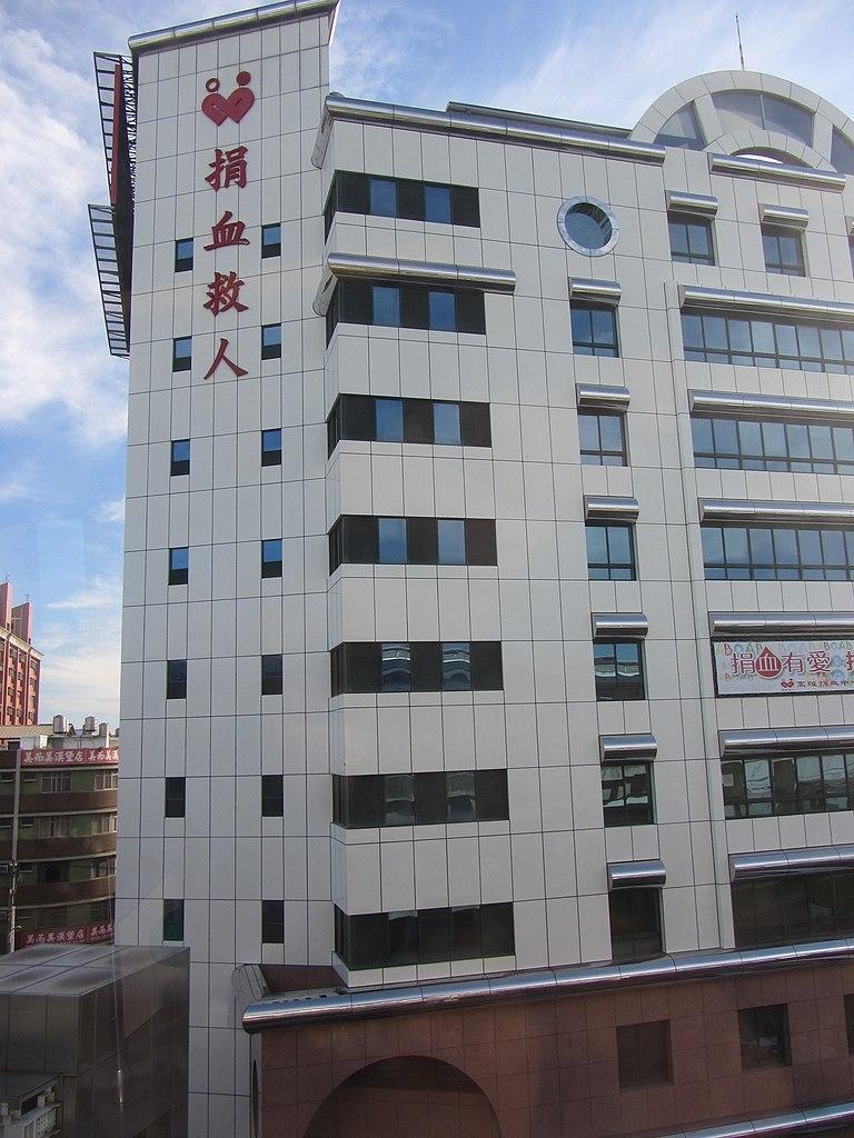File:Kaohsiung Blood Center, Taiwan Blood Services Foundation 20130705.jpg - 維基百科,自由的百科全書