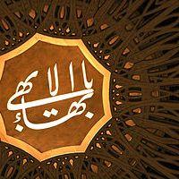 Baha'i Festivals and Holy Days