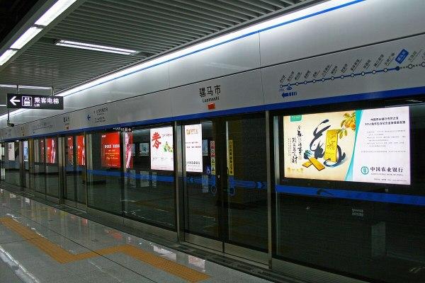 Line 1 Chengdu Metro Wikipedia