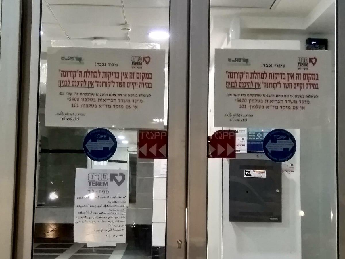 2020 coronavirus pandemic in Israel - Wikipedia