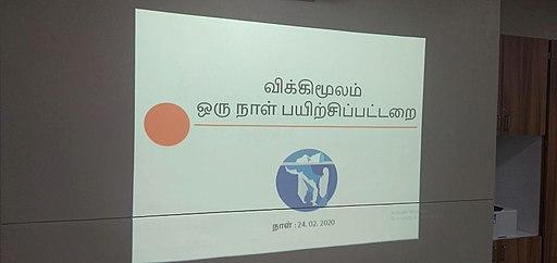 Ssss-Tamil wikisource workshop 2020 07