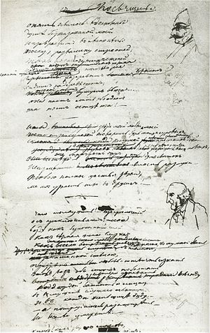 English: Autographs of Lermontov's poems from ...