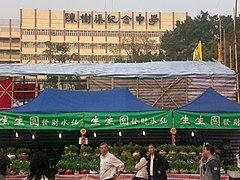 陳樹渠紀念中學 - 維基百科,自由的百科全書