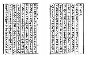 朱載堉著 《樂律全書》