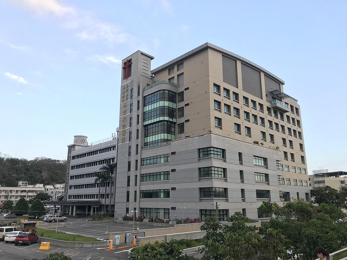 臺東馬偕紀念醫院 - 維基百科,自由的百科全書