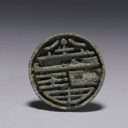 Bronze Korean seal, dated between 935 and 1392