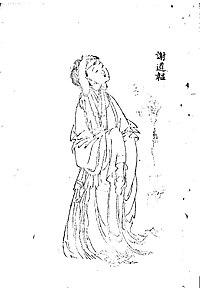 謝道韞安西將軍謝奕的女兒。她聰慧果敢,才學過人,品味高雅,為東晉女詩人。