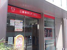 三菱UFJ銀行 - Wikipedia