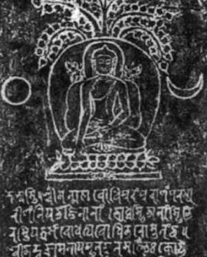 English: Sanskrit manuscript using the Ranjana...