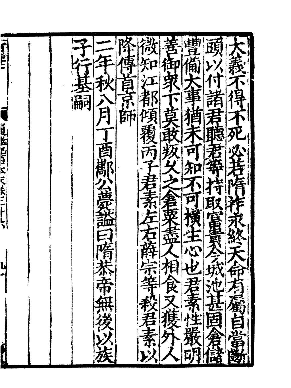 頁面:Sibu Congkan0233-袁樞-通鑑紀事本末-42-26.djvu/180 - 維基文庫,自由的圖書館