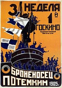 Vintage Potemkin.jpg