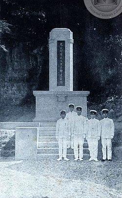 北白川宮能久親王紀念碑 (基隆市) - 維基百科,自由的百科全書