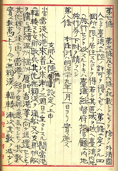 File:1895 臺灣總督府關於支那人上陸條例公文 Government of Taiwan's Regulation concerning the entry of Shina persons.jpg - 維基 ...