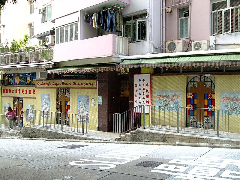 File:聖安多尼中英文小學暨幼稚園.JPG - Wikimedia Commons
