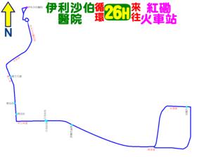 九龍區專線小巴26線 - 維基百科,自由的百科全書