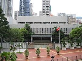 荃灣裁判法院 - 維基百科,自由的百科全書