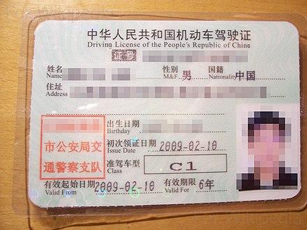 中華人民共和國機動車駕駛證 - Wikiwand