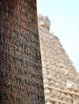 Tanjavur Tamil Inscription2