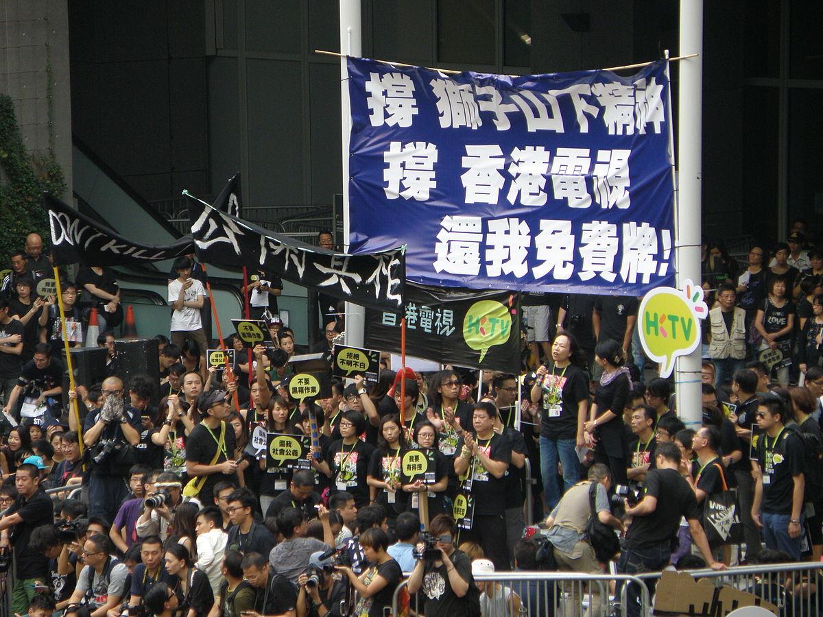 Hong Kong Television Network - Wikipedia