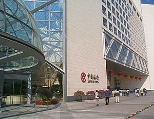 English: Bank of China Headquarters, Beijing, ...