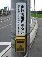 押しボタン式信號機 - Wikipedia