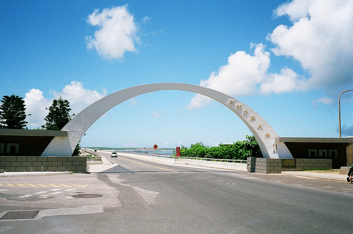 澎湖跨海大橋 - 維基百科。自由的百科全書