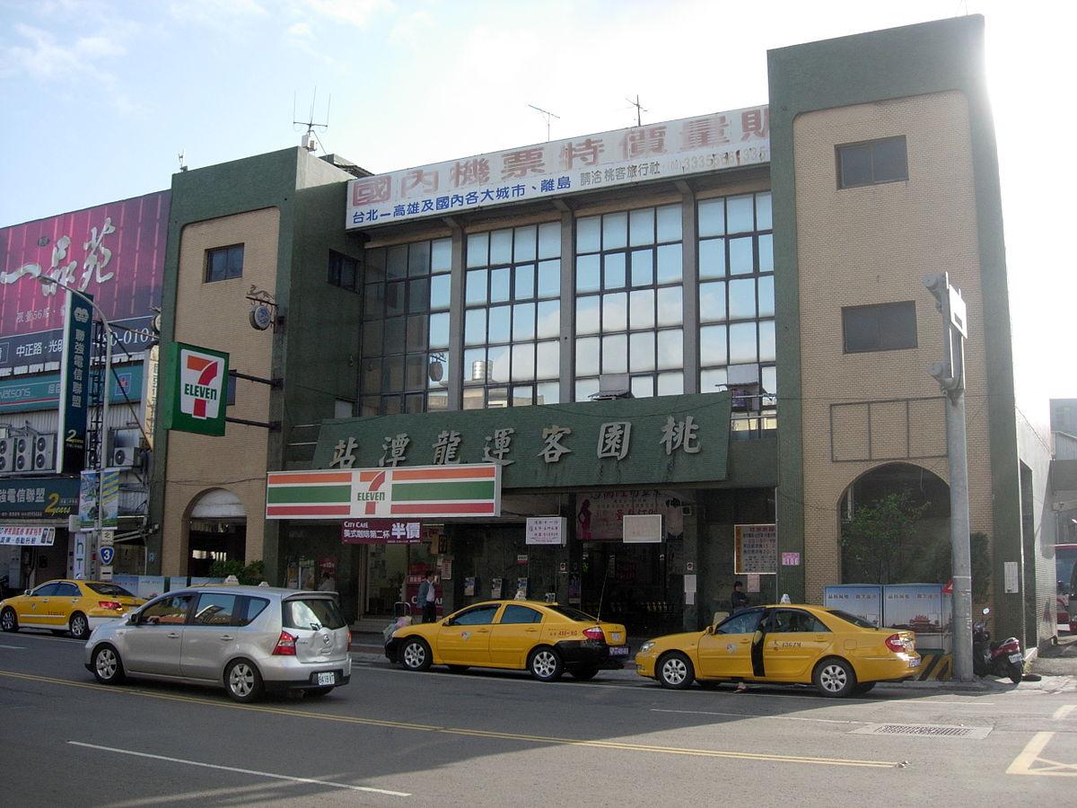 桃園客運龍潭站 - 維基百科,過程中不斷想吐,自由的百科全書