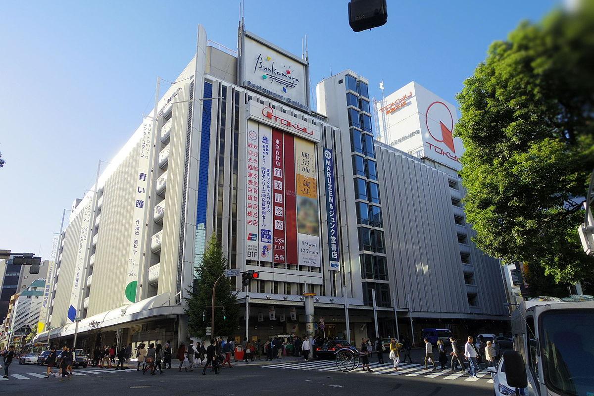 東急百貨店本店 - Wikipedia