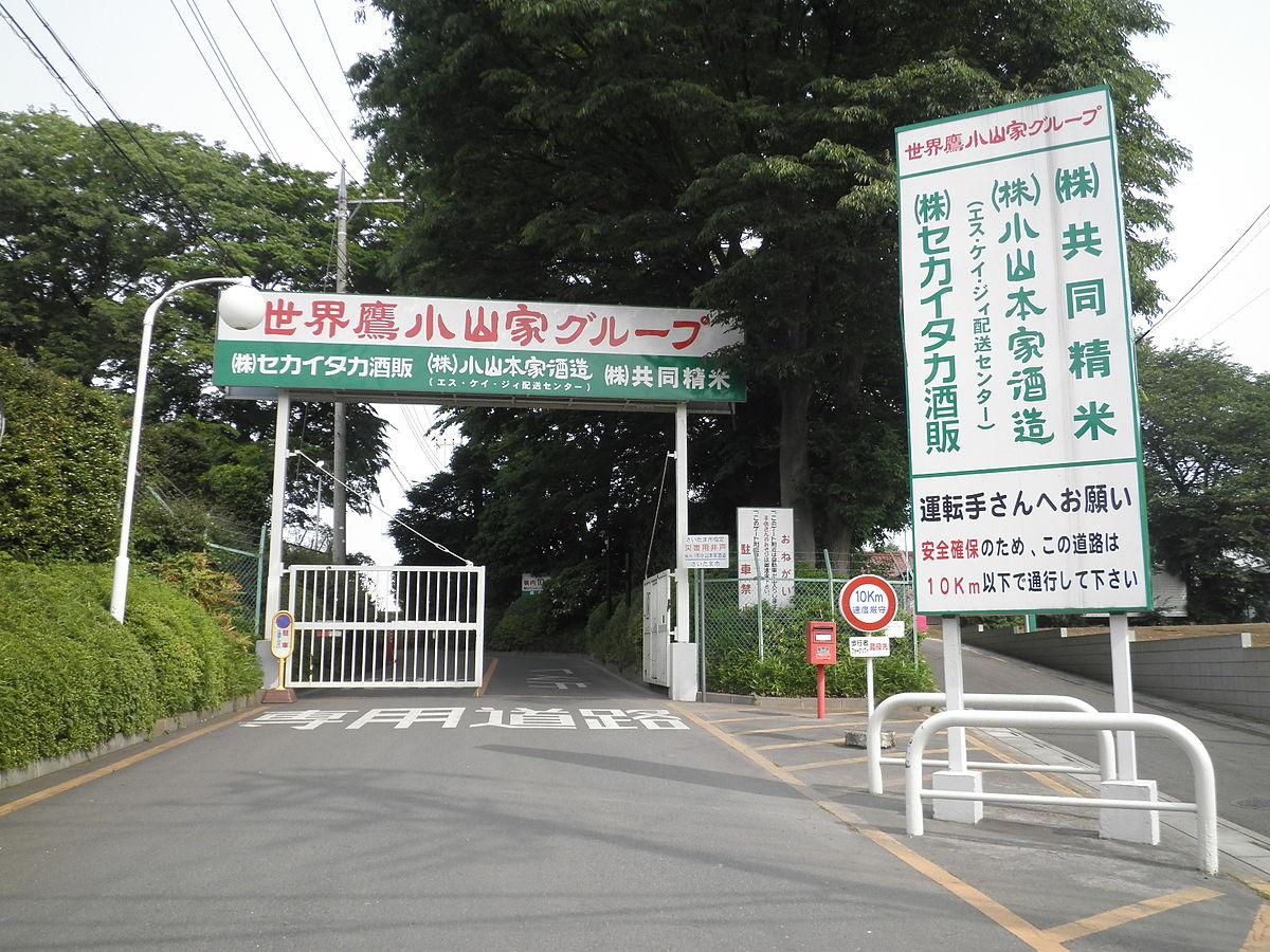 小山本家酒造 - Wikipedia