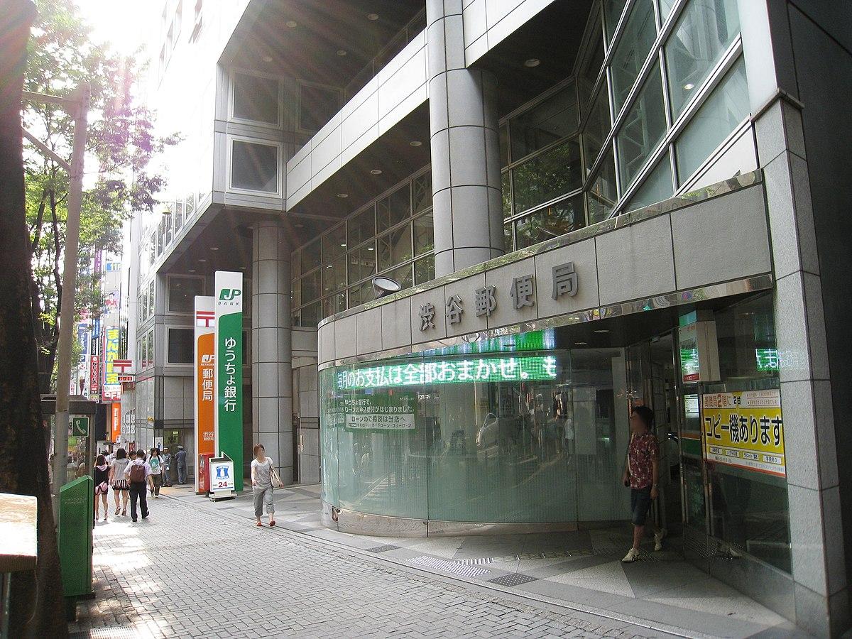 渋谷郵便局 - Wikipedia