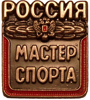 Badge of the Master of Sport of Russia title.
