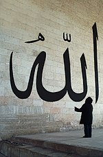 Tulisan Allah Arab : tulisan, allah, Allah, Wikipedia
