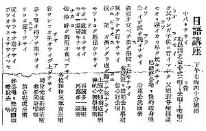 A hand-out of a Japanese language learning rad...