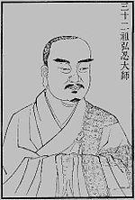弘忍 - 維基百科,自由的百科全書