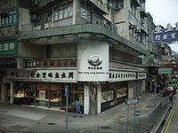 周生生 - 維基百科,目前在中港亦有新開店計劃, 您將被轉到中國大陸官方網站 更改地區設定至臺灣,自由的百科全書