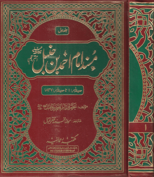 File:Musnad.PNG