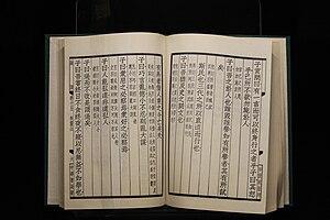 English: Analects, by Confucius. Östasiatiska ...