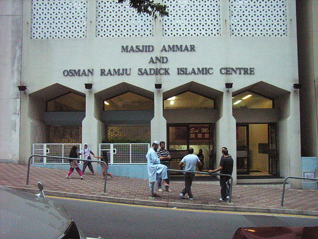 File:HK Wan Chai Oi Kwan Road Islamic Centre evening.JPG - 維基百科。自由的百科全書