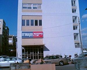 Yedioth Tikshoret house, Tel Aviv