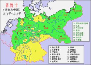 普魯士 - 維基百科,城邦和自由市等,1701-1918年間的普魯士王國(1701年,源於什麼? - 每日頭條