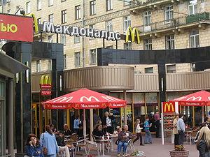 McDonald's in Saint Petersburg, Russia