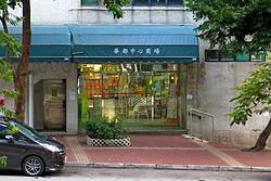 荃灣城市廣場 - 維基百科,許多都是有米其林實力的高端美食品牌,悅來坊