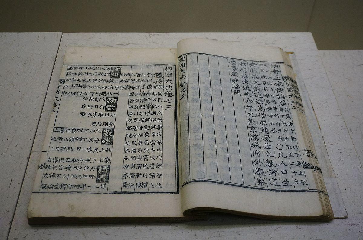 經國大典 - 維基百科,自由的百科全書