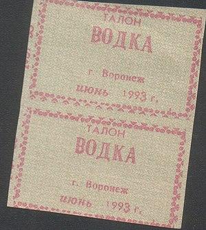 Ration stamps for vodka, June 1993, Voronezh, ...