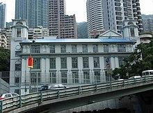 St Josephs College Hong Kong  Wikipedia