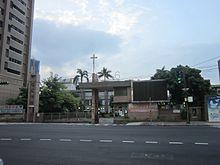 新北市天主教恆毅高級中學 - 維基百科。自由的百科全書